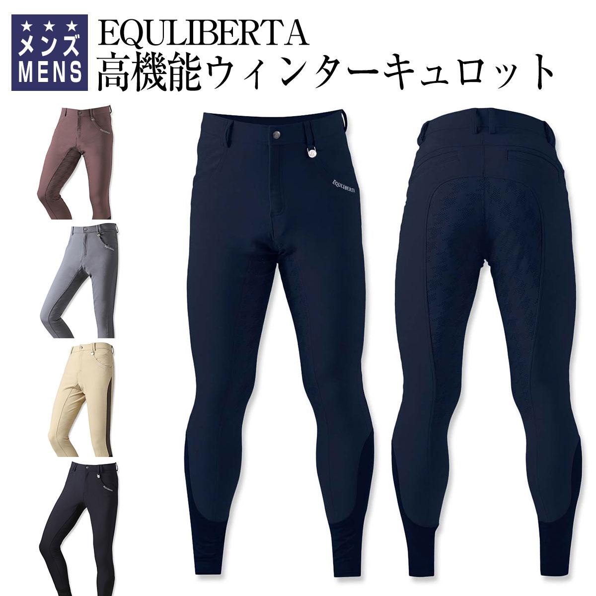 【ポイント5倍】乗馬 キュロット ズボン パンツ EQULIBERTA 高機能ウィンターキュロット フルグリップ メンズ 乗馬用品 馬具