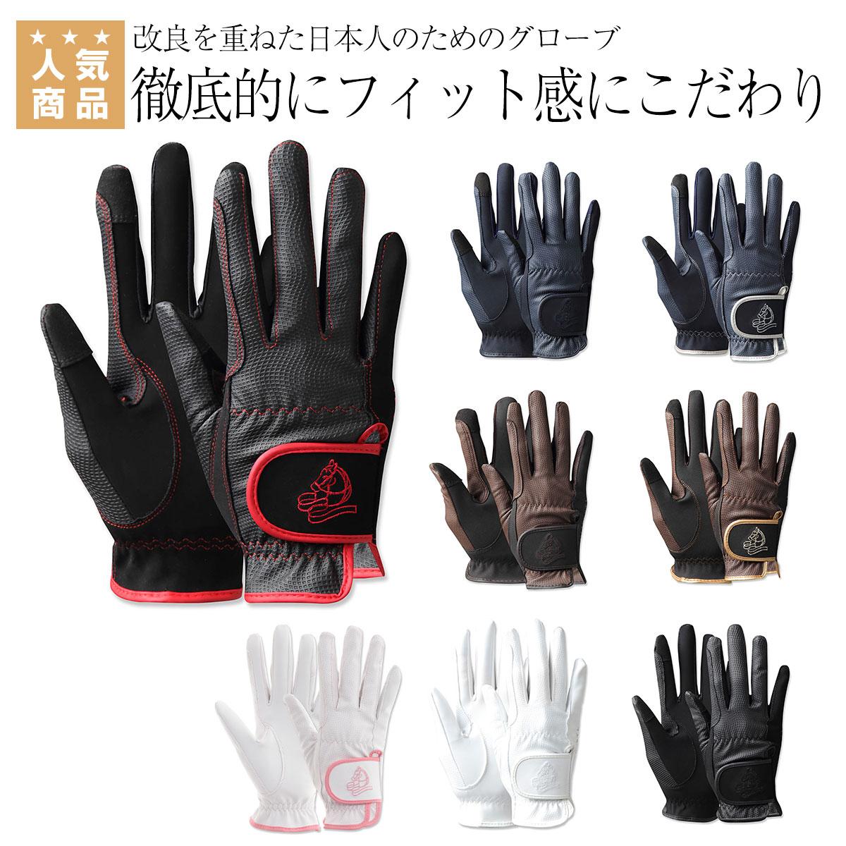 【セール】乗馬 グローブ 手袋 EQULIBERTA 高機能タイトフィット合皮グローブ 乗馬用品 馬具