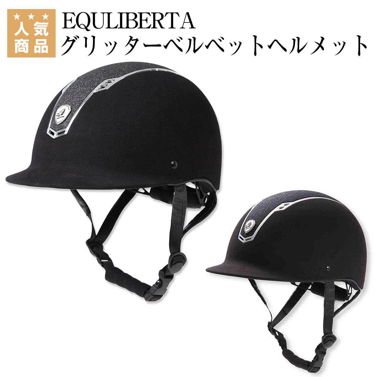 乗馬 ヘルメット レディース メンズ ジュニア 送料無料 サイズ調整 乗馬ヘルメット 収納バッグ付 乗馬用品 キャップ 乗馬 用 安全 帽子 乗馬帽 馬具 用品 初心者 ビギナー 競技 エクリベルタ | EQULIBERTA グリッターベルベット ダイヤル調整ヘルメット