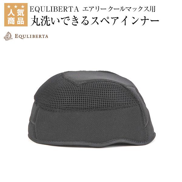 【セール】乗馬 ヘルメット プロテクター 乗馬帽 帽子 EQULIBERTA エアリー クールマックスヘルメット用インナーパッド 乗馬用品 馬具