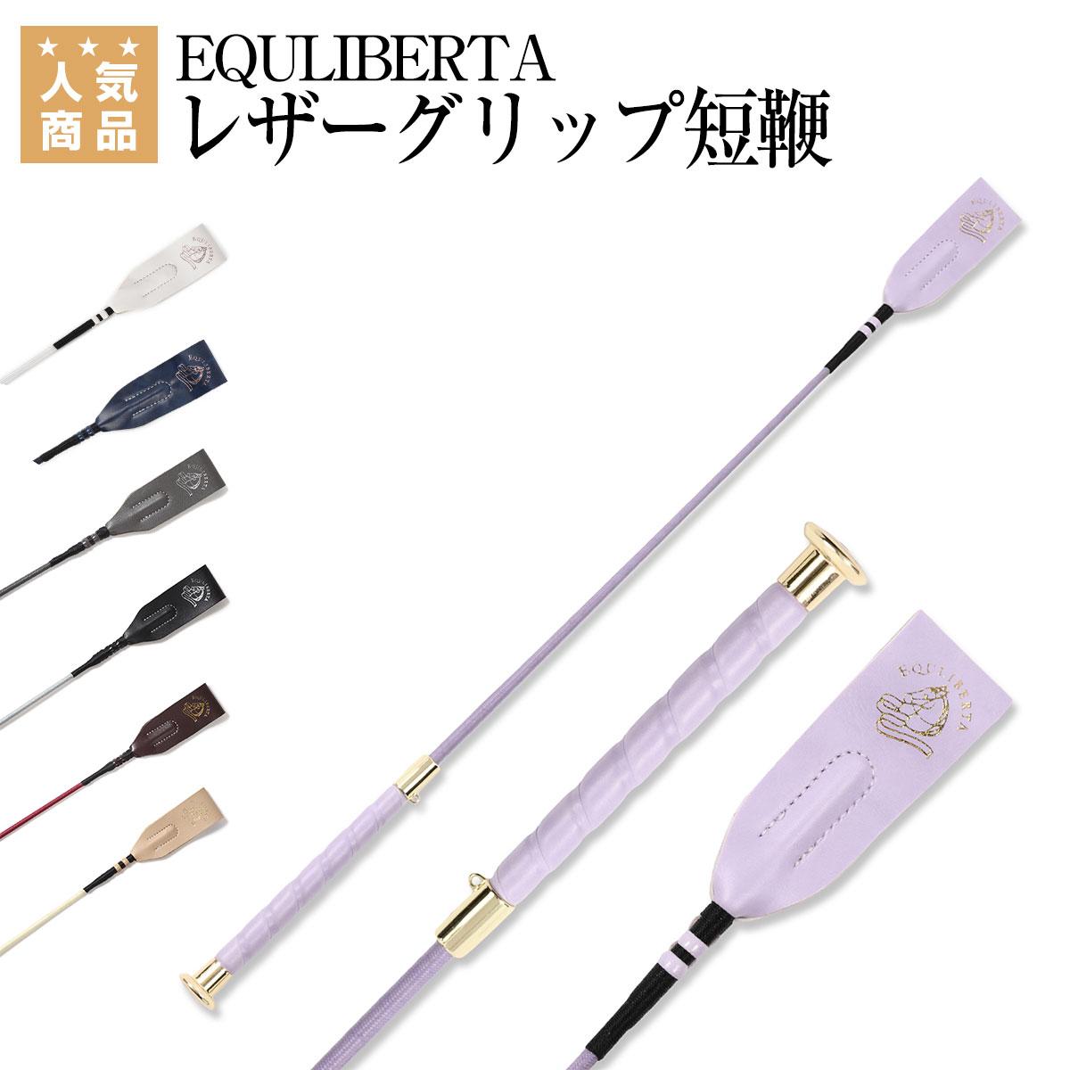 【セール】乗馬 ムチ 鞭 短鞭 EQULIBERTA レザーグリップ短鞭  乗馬用品 馬具