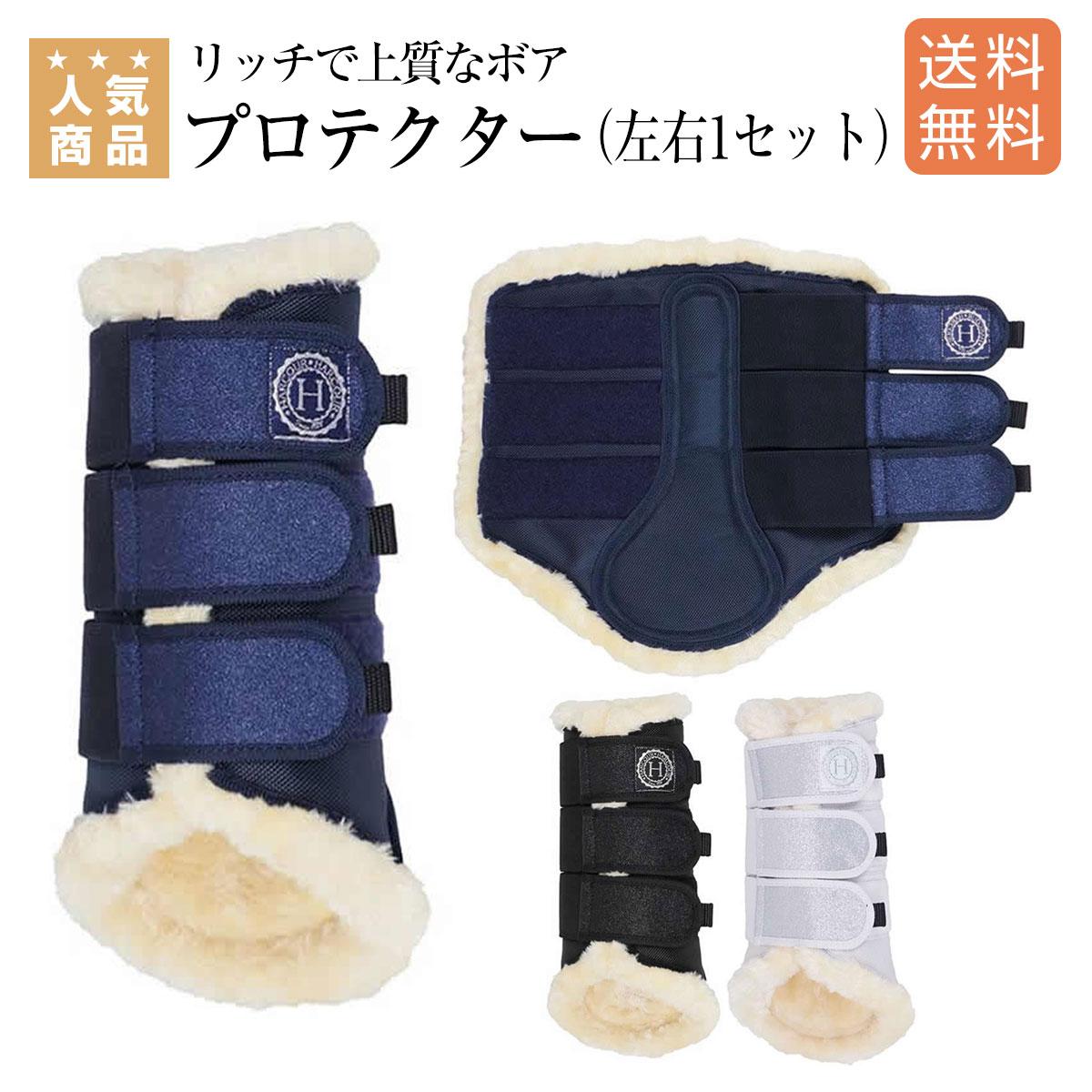 【月間優良ショップ】乗馬 プロテクター 肢巻 送料無料 HARCOUR コスモ ボア付き プロテクター(左右1セット) 乗馬用品 馬具