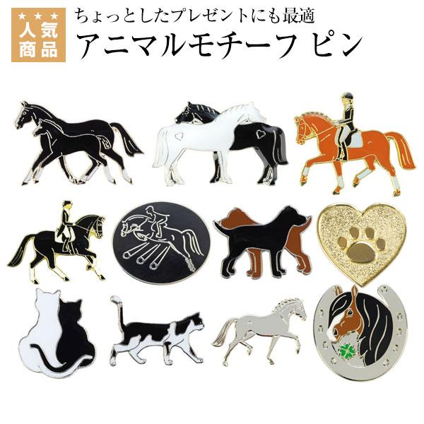 【セール】乗馬 雑貨 happyROSS アニマルモチーフ ピン  乗馬用品 馬具