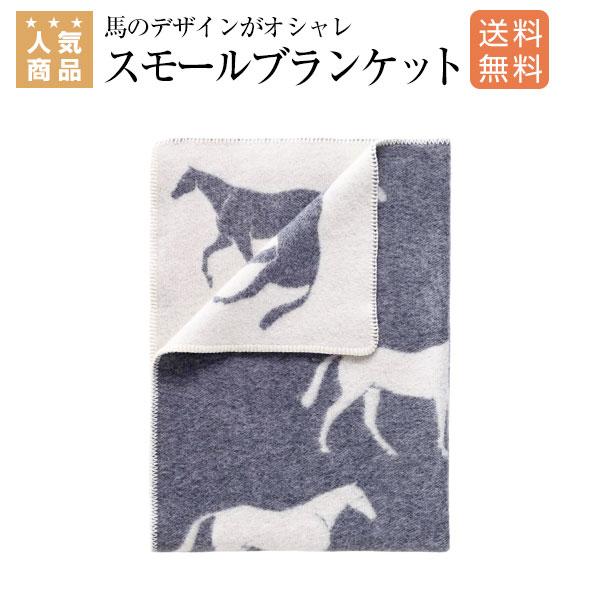 乗馬 雑貨 送料無料 J.J.Textile ホース スモールブランケット 乗馬用品 馬具