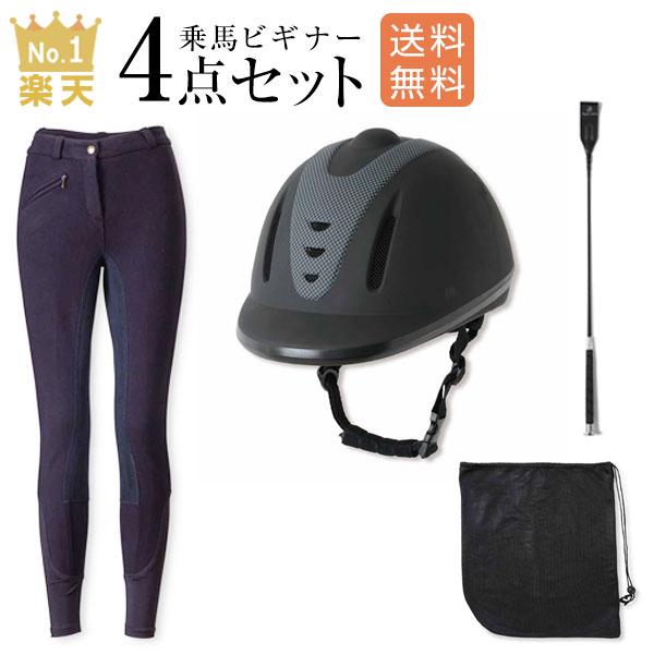 【セール】 ヘルメット キュロット ムチ ムチ用ストラップ 4点セット   初心者 ビギナー 乗馬 短鞭 ムチ 乗馬用品