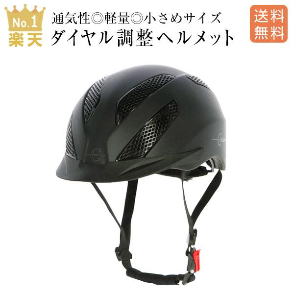 乗馬 ヘルメット プロテクター 乗馬帽 帽子 送料無料 Covalliero エキサイト ダイヤル調整 ヘルメット 乗馬用品 馬具