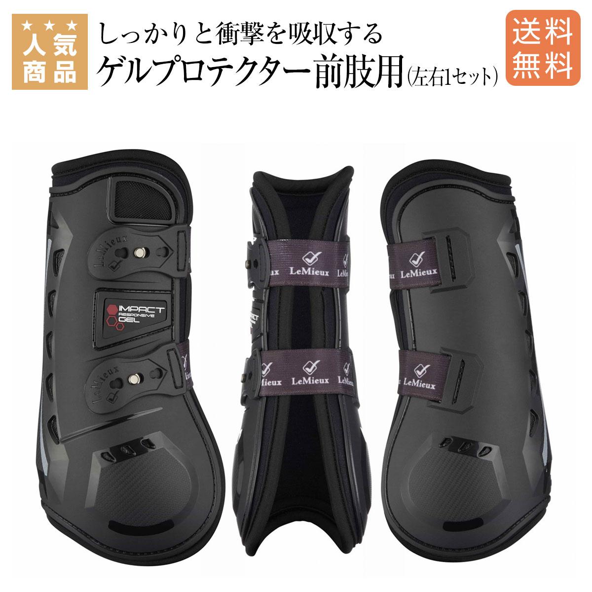 【月間優良ショップ】乗馬 プロテクター 肢巻 送料無料 LeMieux インパクト リスポンシブル ゲル プロテクター 前肢用(左右1セット) 乗馬用品 馬具