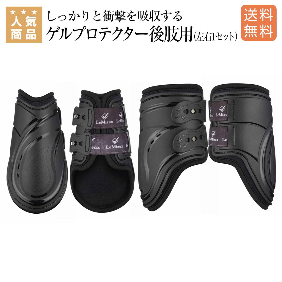 【月間優良ショップ】乗馬 プロテクター 肢巻 送料無料 LeMieux インパクト リスポンシブル ゲル プロテクター 後肢用(左右1セット) 乗馬用品 馬具
