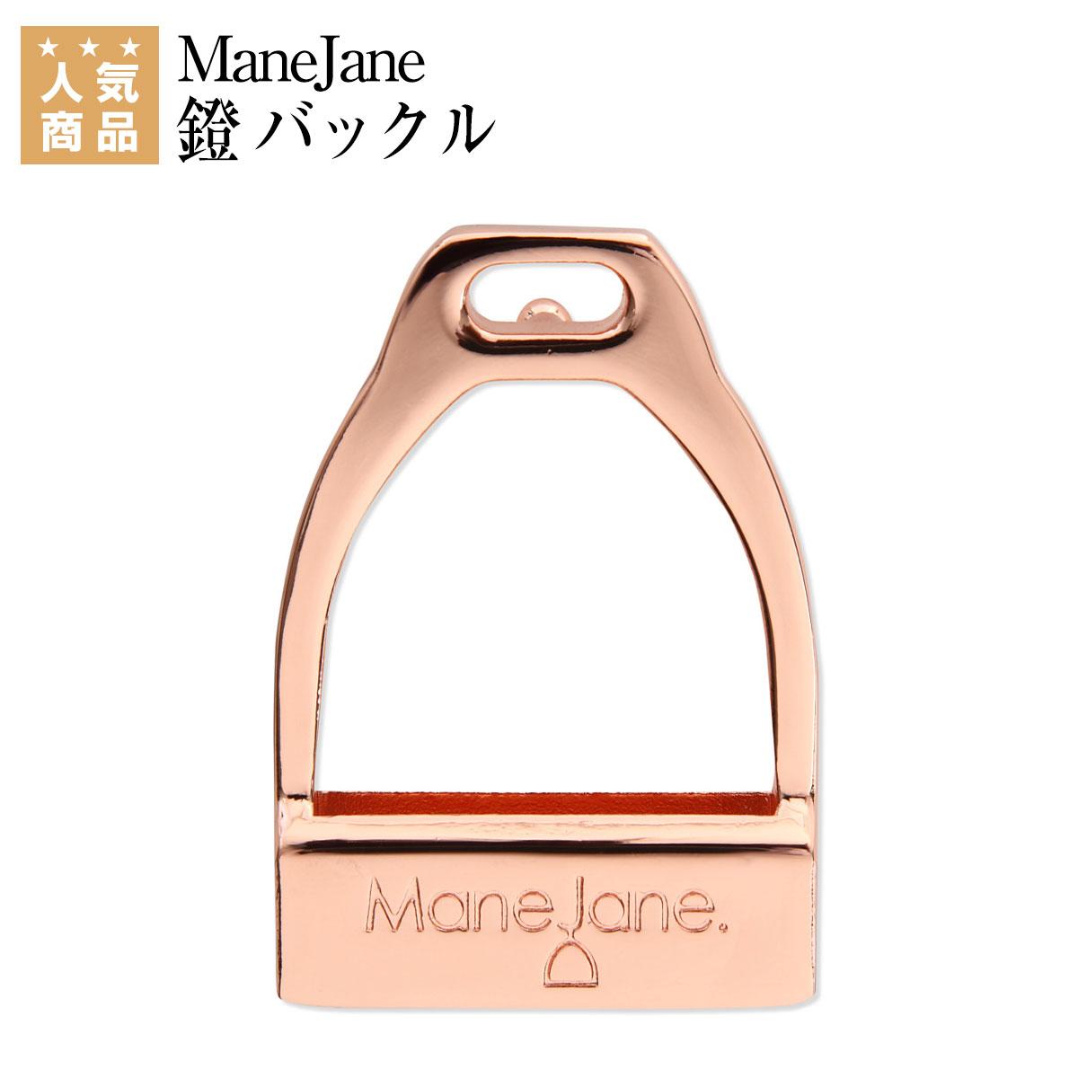 乗馬用品 ベルト 送料無料 乗馬 乗馬用ウエア 送料無料 ManeJane(メインジェーン) 鐙 バックル(型押し リバーシブル レザーベルト用) 乗馬用品 馬具