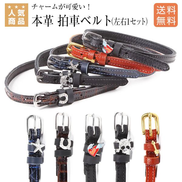 【月間優良ショップ】乗馬 拍車 はくしゃ 送料無料 ManeJane レザー 拍車ベルト(左右1セット) 乗馬用品 馬具