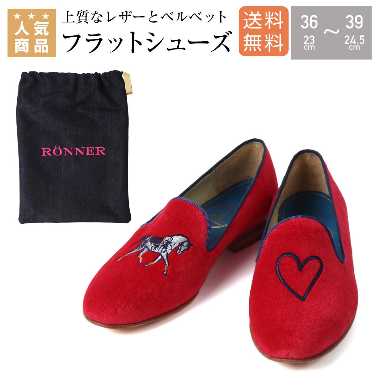 【月間優良ショップ】乗馬 ブーツ ショートブーツ 送料無料 RONNER ミモザ フラット シューズ 乗馬用品 馬具