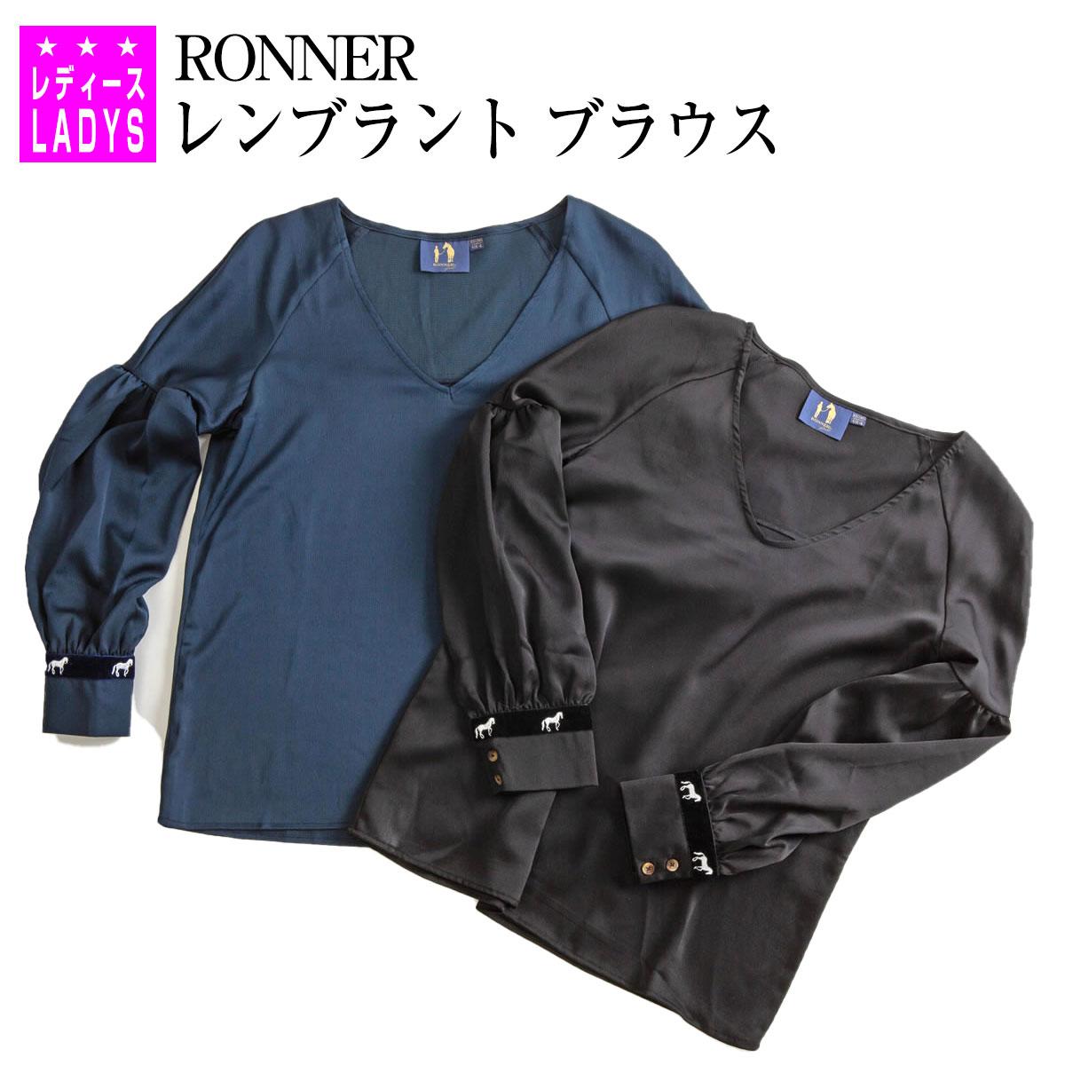乗馬 ポロシャツ Tシャツ ティーシャツ 乗馬用ウエア 送料無料 RONNER レンブラント ブラウス 乗馬用品 馬具