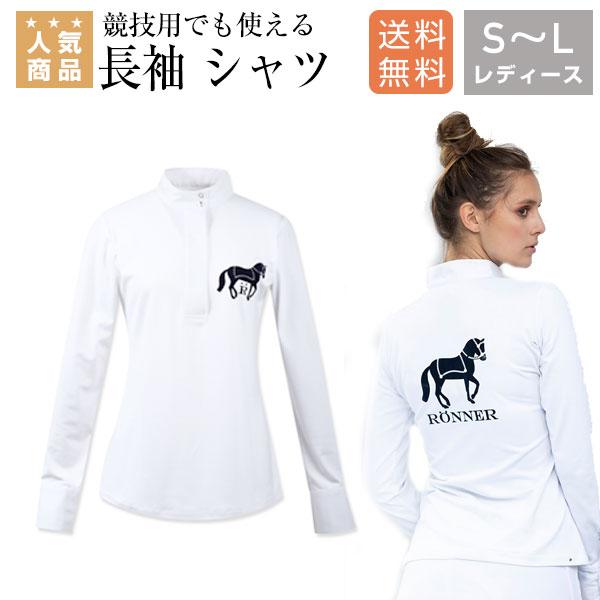乗馬 ポロシャツ Tシャツ ティーシャツ 乗馬用ウエア 送料無料 RONNER エルサ 長袖 シャツ レディース 乗馬用品 馬具