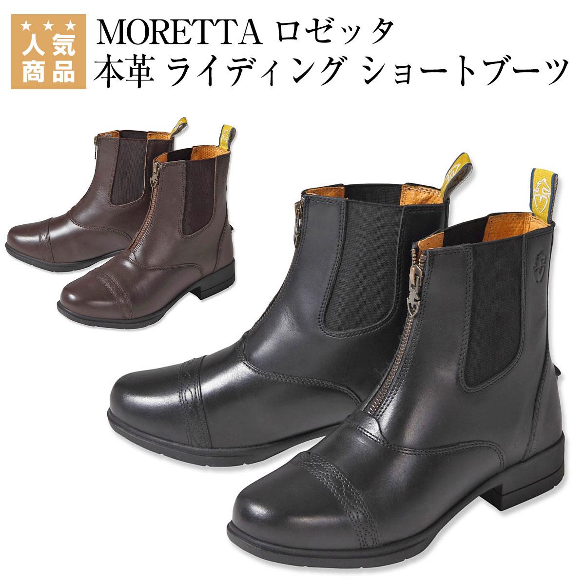 乗馬 ブーツ ショートブーツ 送料無料 MORETTA ロゼッタ 本革 ライディング ショートブーツ 乗馬用品 馬具