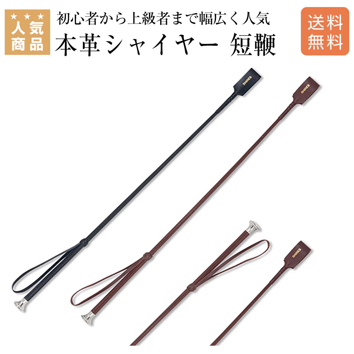 【セール】鞭 短鞭 乗馬 ムチ Shires(シャイヤー)プレインレザー 短鞭 乗馬用品 馬具