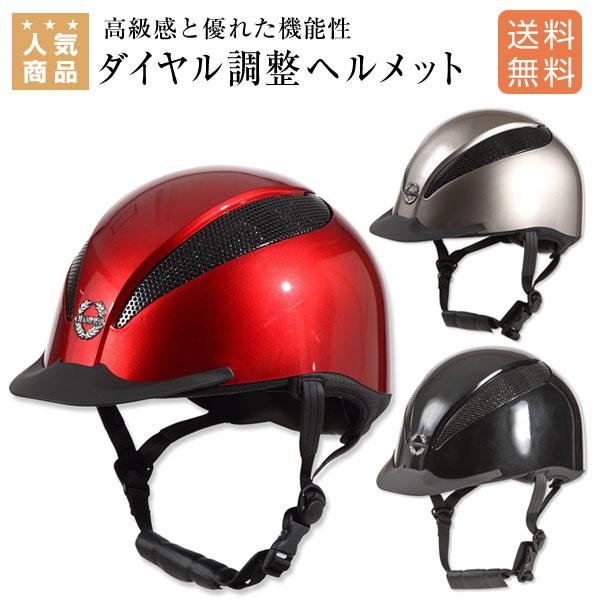 【月間優良ショップ】乗馬 ヘルメット プロテクター 乗馬帽 帽子 送料無料 CHAMPION エアテック ダイヤル調整 ヘルメット 乗馬用品 馬具
