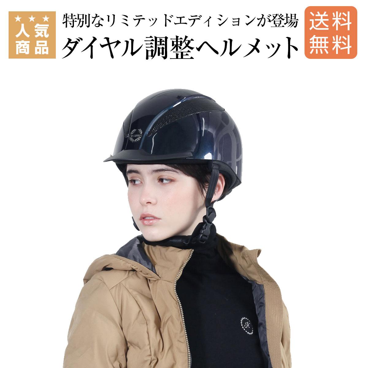 【月間優良ショップ】乗馬 ヘルメット プロテクター 乗馬帽 帽子 送料無料 CHAMPION エアテックスポーツ ダイヤル調整 ヘルメット リミテッドエディション 乗馬用品 馬具