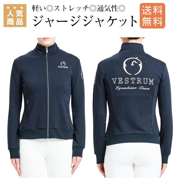 乗馬 ジャケット ベスト コート アウター 乗馬用ウエア 送料無料 VESTRUM フェリチタ ジャージジャケット レディース 乗馬用品 馬具
