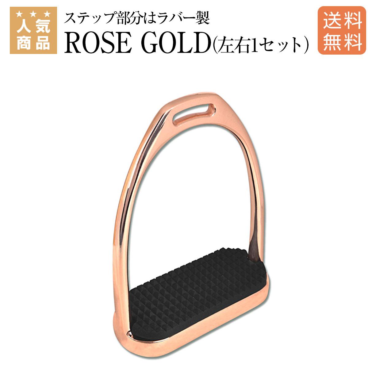 【月間優良ショップ】乗馬 鞍 鐙 鐙革 鞍カバー その他鞍付属品 WALDHAUSEN(ヴァルドハウゼン) -ROSE GOLD- 鐙(左右1セット) 乗馬用品 馬具
