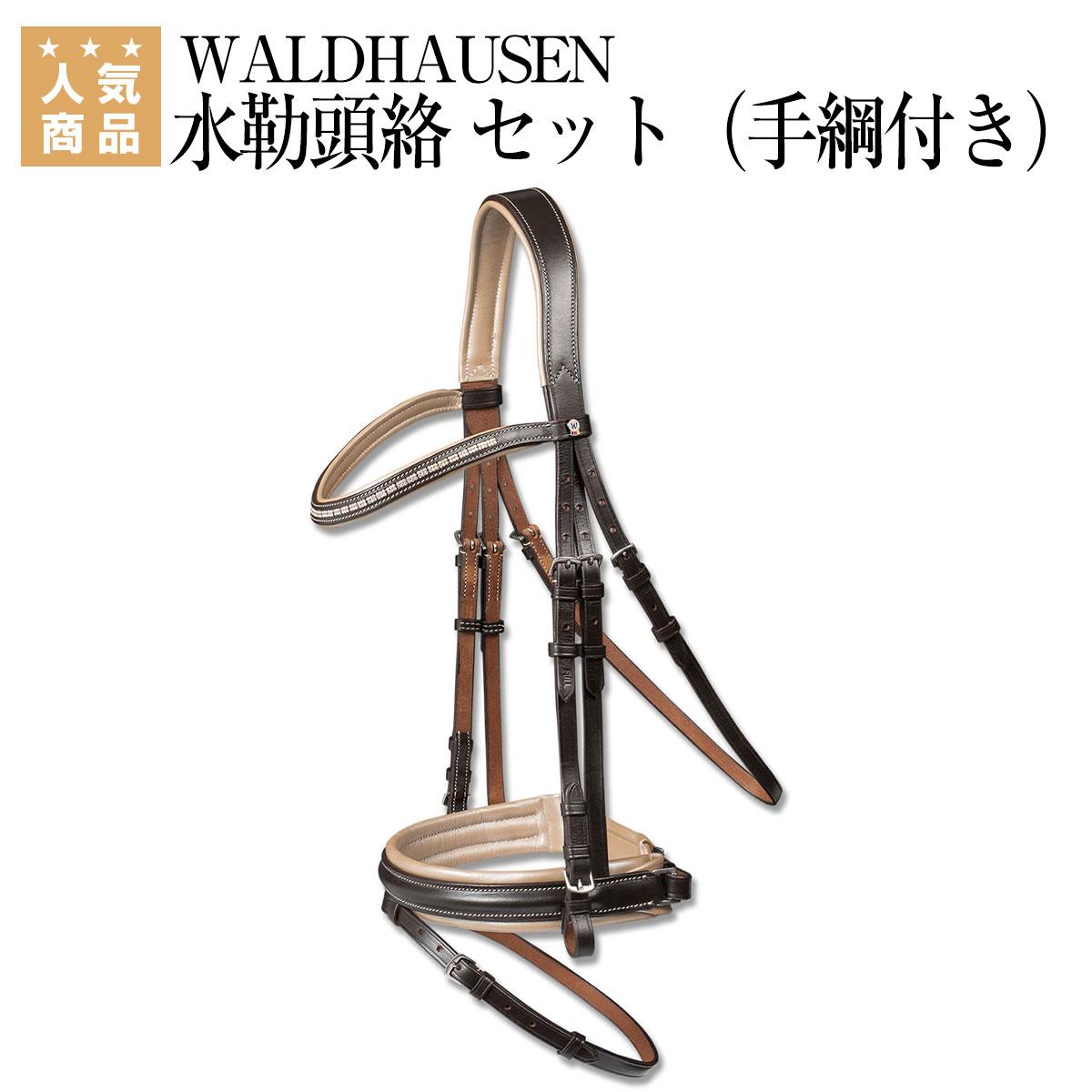 乗馬 頭絡 付属品 額革 送料無料 WALDHAUSEN -BROWN BEIGE- 水勒頭絡 セット(手綱付き) 乗馬用品 馬具
