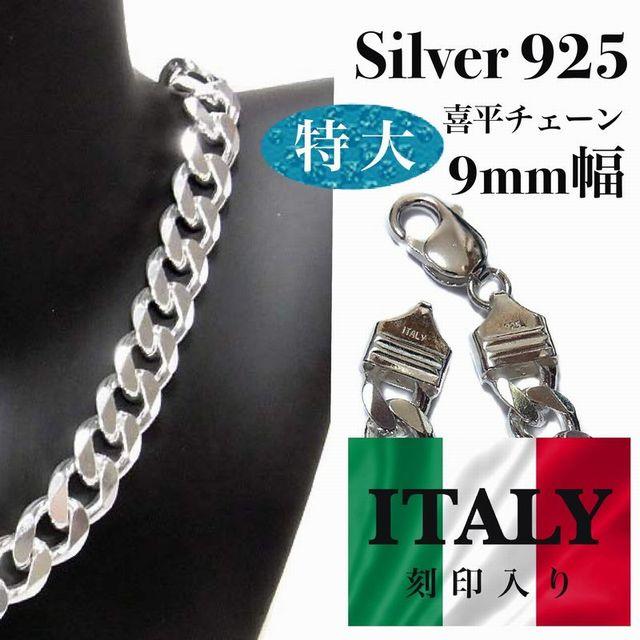 イタリア製 ITALY 喜平 ネックレスチェーン メンズ 特大 大きめ ごつい 太目 長さ46cm 幅9mm 白銀 シルバー925製