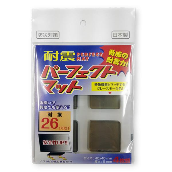 【送料無料】耐震パーフェクトマット 26インチ以下 KJTM-A001 10個セット