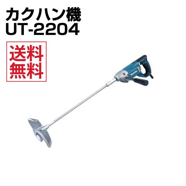 【送料無料】makita/マキタカクハン機 UT-2204