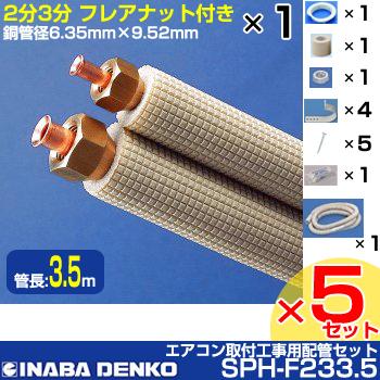【送料無料】【因幡電工】 エアコン取付工事用配管セット フレア配管セット フレアナット付 SPH-F233.5 5セット