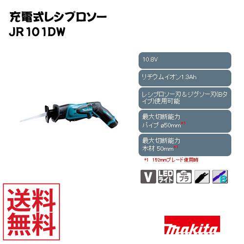 【送料無料】makita充電式レシプロソーJR101DW