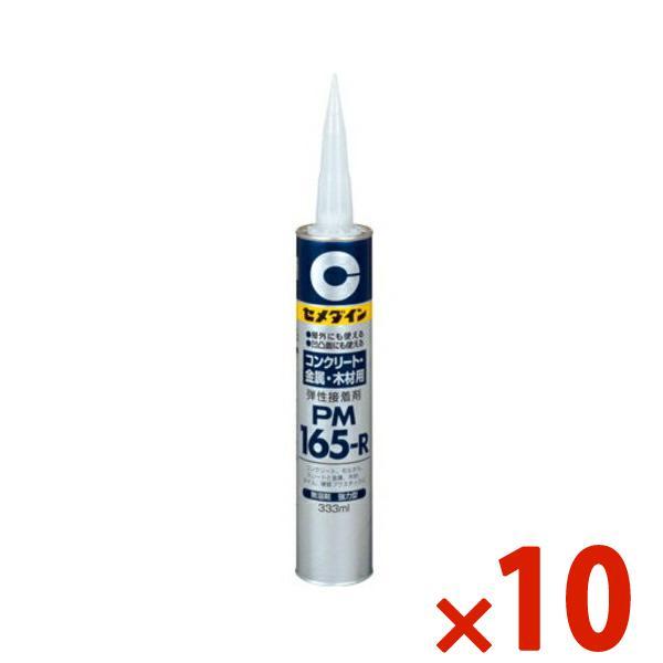 【送料無料】セメダイン 接着剤 PM165R 333ml まとめ買い 1箱 10本 RE-194