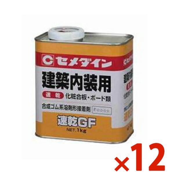 【送料無料】セメダイン 接着剤 速乾GF 1kg 缶 まとめ買い 1箱(12本)RK-296