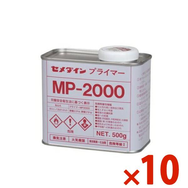 【送料無料】セメダイン プライマーMP2000 まとめ買い 1箱(10本)SN-012