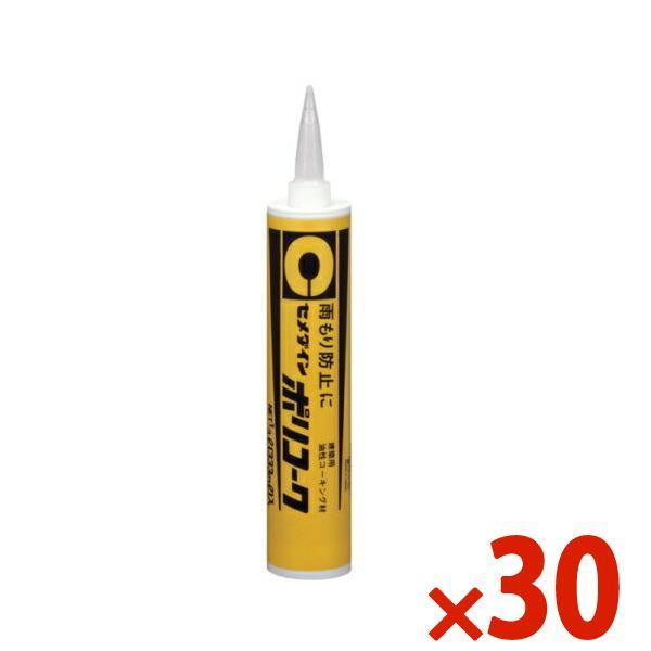 【送料無料】セメダイン 油性コーキング材 ポリコーク 333ml 灰 カートリッジ まとめ買い 1箱(30本)SY-022