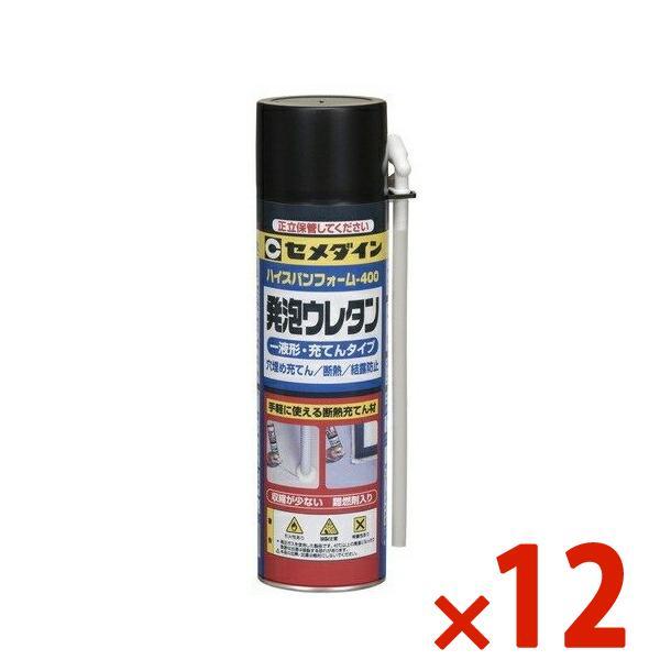 【送料無料】セメダイン 充てん材 ハイスパンフォーム-400400ml 缶 まとめ買い 1箱(12本)SE-118