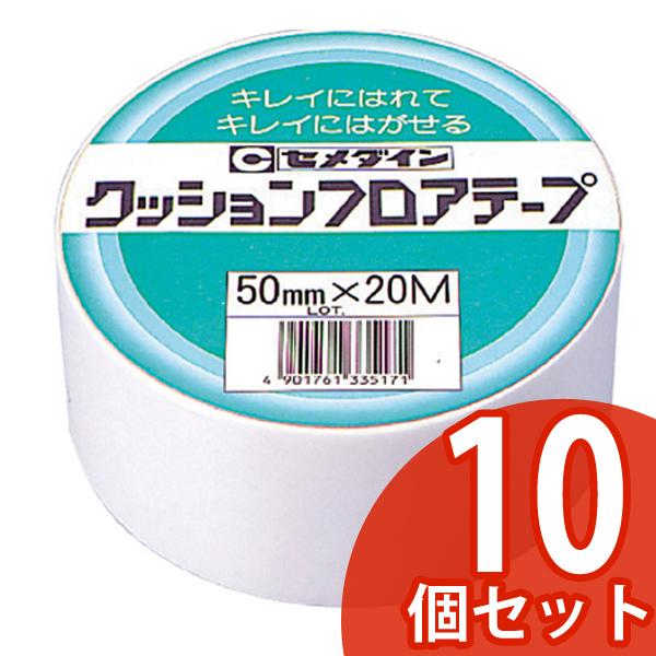 【送料無料】セメダイン クッションフロアテープ業務用50 50mm×20m まとめ買い 10個 TP-145