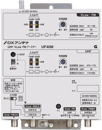 【取寄在庫要確認】【送料無料】DXアンテナ 共同受信用UHF・FM帯 ブースター 40dB型 中・小規模集合住宅向け UF40M 旧型式UF39R1後継品