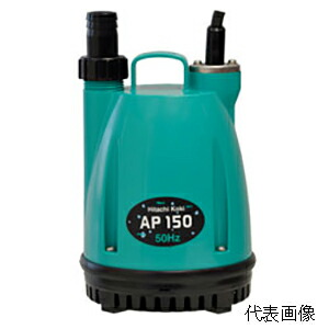 【送料無料】HiKOKI・日立工機 水中ポンプ 60Hz AP150
