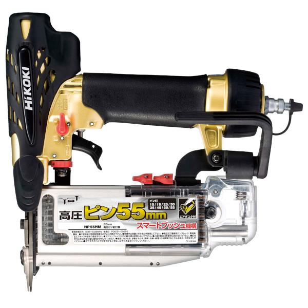 【送料無料】HiKOKI・日立工機 高圧ピン釘打機 エアダスタ付 NP55HM