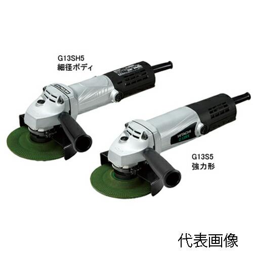 【送料無料】HiKOKI・日立工機 ディスクグラインダ 200V G13SH5
