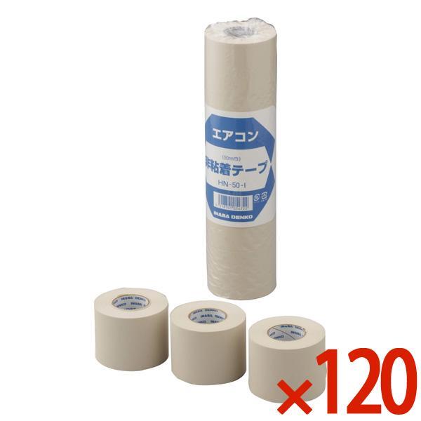 【送料無料】INABA・因幡電工 非粘着テープ アイボリー 120個セット HN-50-I
