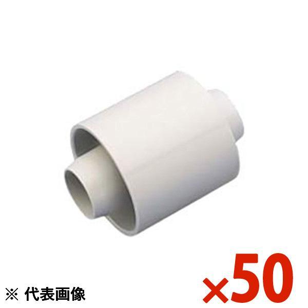 因幡電工/イナバ 直線ジョイント φ25 50個セット DSH-25NJ