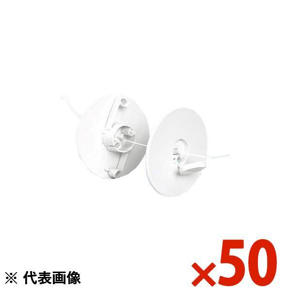 【送料無料】INABA・因幡電工 ホールキャップ ホワイト 50個セット AF-610-W