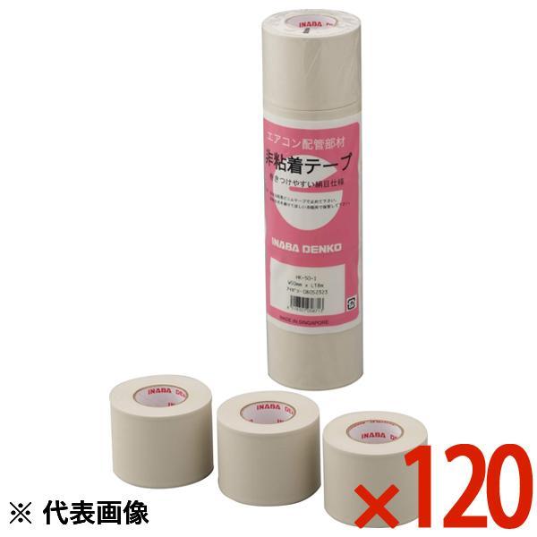 因幡電工非粘着テープ エアコン配管用 HK-50-I アイボリー 120個