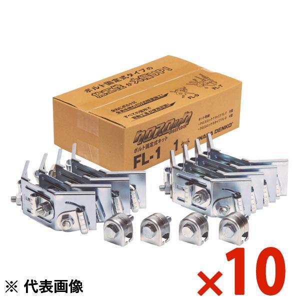 【送料無料】INABA・因幡電工 振れ止め金具 ボルト固定式キット クロスロック 10セット FL-1