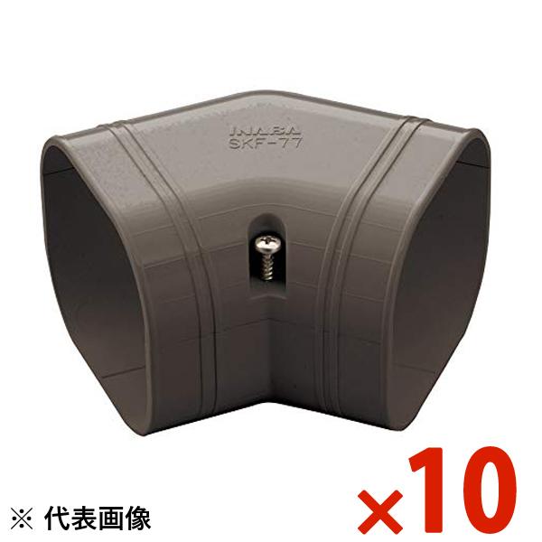 INABA・因幡電工 スリムダクト SD 平面コーナー45° 10個セット ブラウン SKF-100-B