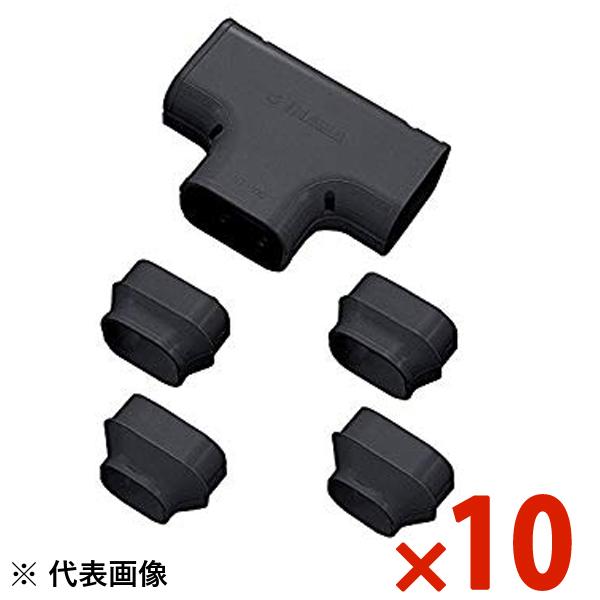 【送料無料】INABA・因幡電工 スリムダクト SD T型ジョイント 10個セット ブラック ST-100-K