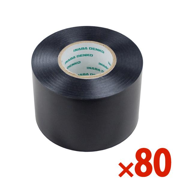 【送料無料】INABA・因幡電工 粘着テープ ブラック 80巻セット HR-50-K