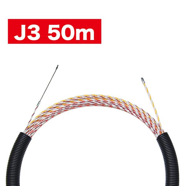 【送料無料】JEFCOM ジェフコム/DENSAN デンサンスピーダーワン J3 ハイブリッド トリプルコンビネーションロッド 50m J3T-5070-50【当店はジェフコム正規取扱店です】