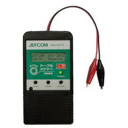 【送料無料】 JEFCOM ジェフコム/DENSAN デンサンデジタルケーブルメジャー 同軸線用DMJ-201C【当店はジェフコム正規取扱店です】