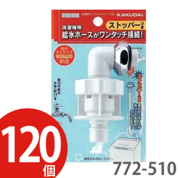 【送料無料!120個セット】 カクダイ 洗濯機用ニップル ストッパー付き プラスチックタイプ 772-510